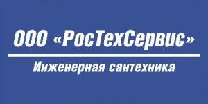 """ООО """"РОСТЕХСЕРВИС"""""""