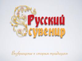 """ООО """"Русский Сувенир"""""""
