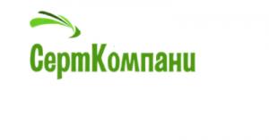 ООО СертКомпани