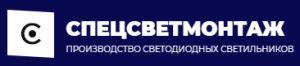 "ООО ""Спецсветмонтаж"""