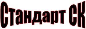 """ООО """"Стандарт СК"""""""