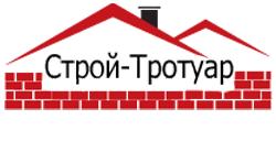 ООО Строй-Тротуар