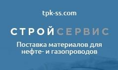 "ООО ""СТРОЙСЕРВИС"""