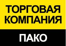"""ООО """"Торговая компания ПАКО"""""""