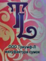 "ООО ""Триумф-Л"""