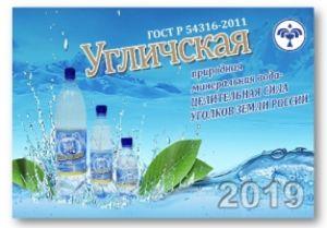 """ООО """"Угличский завод минеральной воды"""""""