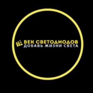 """ООО """"Век Светодиодов"""""""
