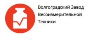 ООО «Волгоградский Завод Весоизмерительной Техники»