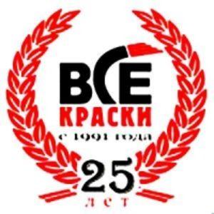 """ООО """"Все Краски"""""""
