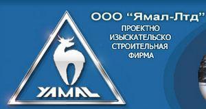 "ООО,""Ямал-ЛТД"""