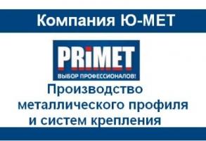 ООО Ю-МЕТ