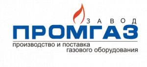 ООО Завод Промгаз