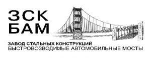 """ООО """"ЗСК БАМ"""""""