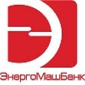 ПАО ЭНЕРГОМАШБАНК