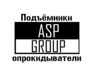 """Подъёмники-опрокидыватели """"ASP-group"""""""