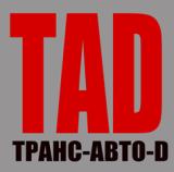 ПП Транс Авто Д