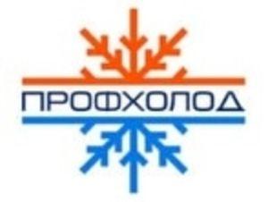 ПРОФХОЛОД