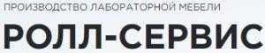 Производство лабораторной мебели РОЛЛ-СЕРВИС
