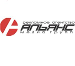 Рекламное агентство «Альянс медиа групп»