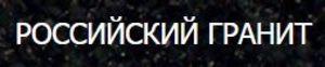 Российский гранит