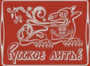 Русское литьё