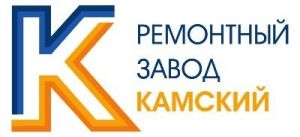 «РЗК» — Ремонтный Завод Камский