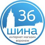 Шина-36