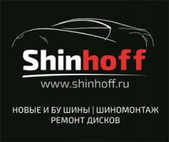 ШинХофф