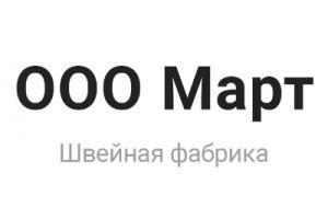 """Швейная фабрика """"Март"""""""