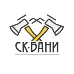 СК-Бани
