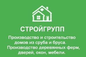 СК Стройгрупп