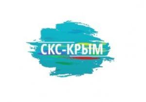 СКС-Крым