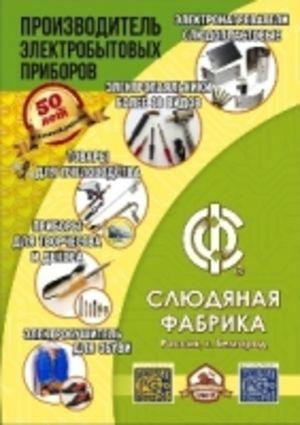 Слюдяная фабрика, ООО