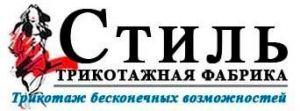 СТИЛЬ трикотажная фабрика