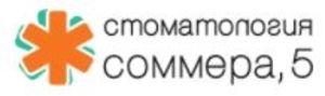 Стоматология соммера, 5