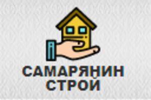 Строительная компания Самарянин