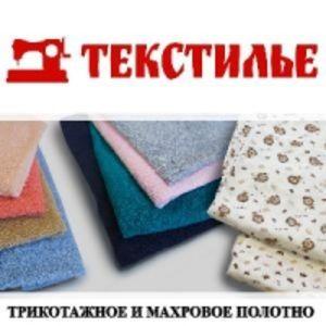 Текстилье