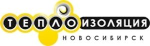 Теплоизоляция Новосибирск
