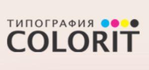 Типография COLORIT