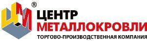 Торгово-производственная компания «Центр Металлокровли»