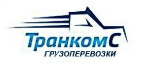 ТранкомС- грузовые перевозки