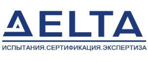Центр Сертификации Delta Expert. ГОСТ, ТР ТС, ПОЖАРНЫЕ, РУ