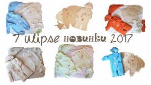 Tulipse - комплекты, конверты на выписку, одежда для новорож