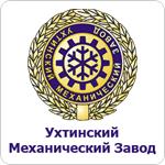 Ухтинский механический завод