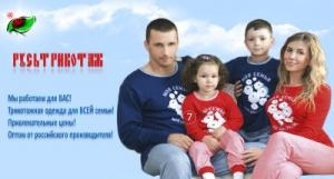 Русьтрикотаж-одежда для всей семьи