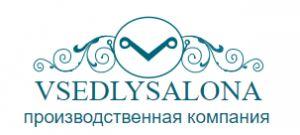 «Все Для Салона» - продажа мебели и оборудования
