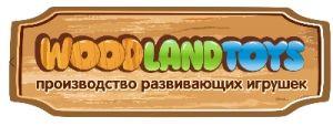 Woodlandtoys производство развивающих игрушек из дерева