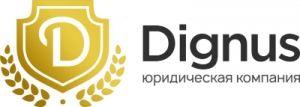 Юридическая компания «ДИГНУС»