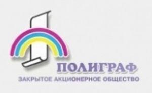 """ЗАО""""ПОЛИГРАФ"""""""