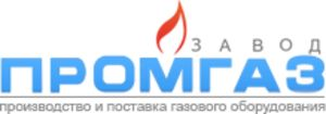 Завод Промгаз — производство и поставки нефтегазового оборуд